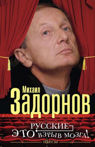 Михаил Задорнов, Русские – это взрыв мозга! Пьесы