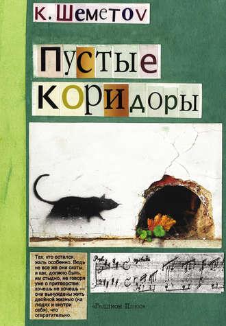 Константин Шеметов, Пустые коридоры