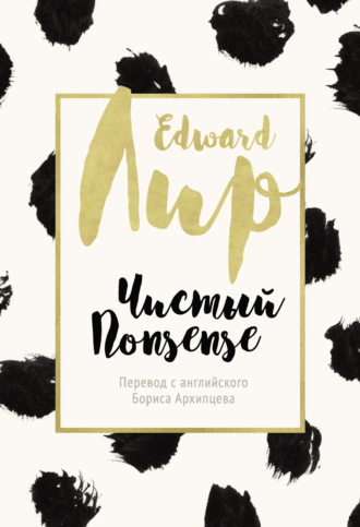 Эдвард Лир, Чистый nonsense (сборник)