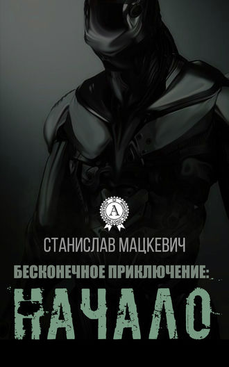 Станислав Мацкевич, Бесконечное приключение: начало