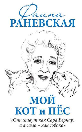 Фаина Раневская, Мой кот и пес. «Они живут как Сара Бернар, а я сама – как собака»