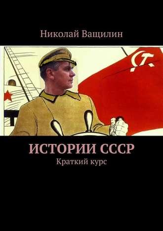 Николай Ващилин, ИсторииСССР. Краткий курс