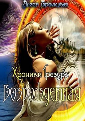 Алеся Троицкая, Возрожденная