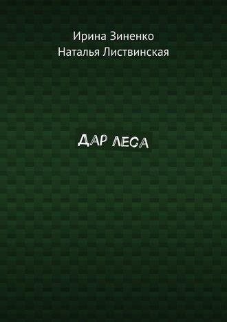 Ирина Зиненко, Наталья Листвинская, Дарлеса
