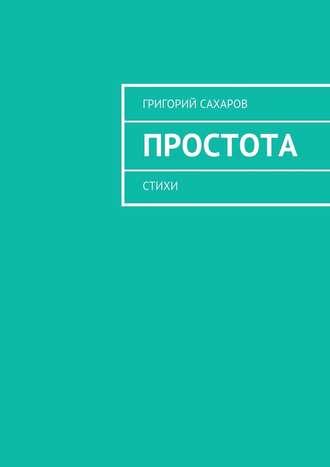 Григорий Сахаров, Простота. Стихи