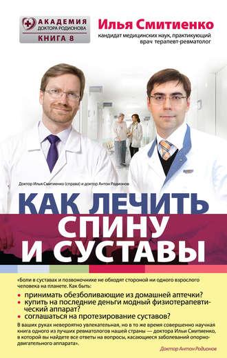 Илья Смитиенко, Как лечить спину и суставы