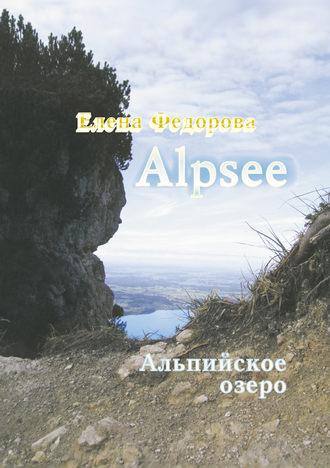 Елена Федорова, Alpzee – альпийское озеро (сборник)