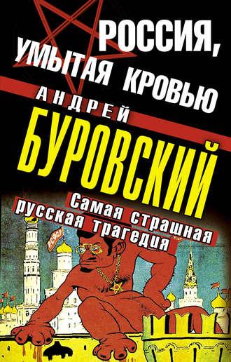 Андрей Буровский, Россия, умытая кровью. Самая страшная русская трагедия