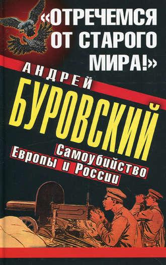 Андрей Буровский, «Отречемся от старого мира!» Самоубийство Европы и России