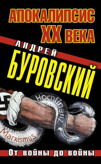 Андрей Буровский, Апокалипсис XX века. От войны до войны