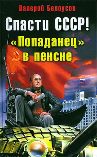 Валерий Белоусов, Спасти СССР! «Попаданец» в пенсне
