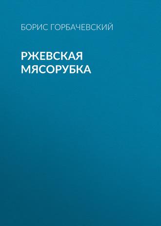 Борис Горбачевский, Ржевская мясорубка