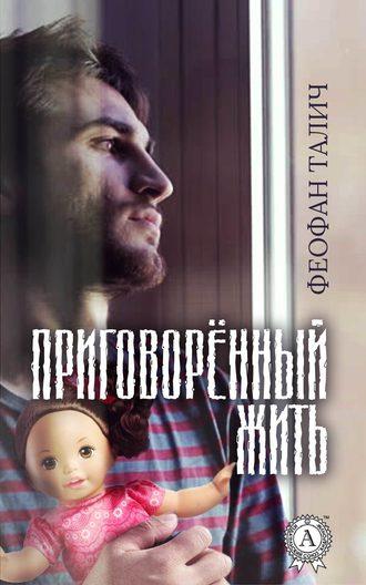 Феофан Талич, Приговорённый жить