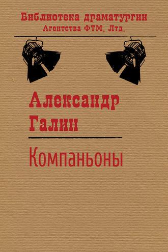 Александр Галин, Компаньоны