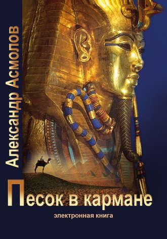 Александр Асмолов, Песок в кармане