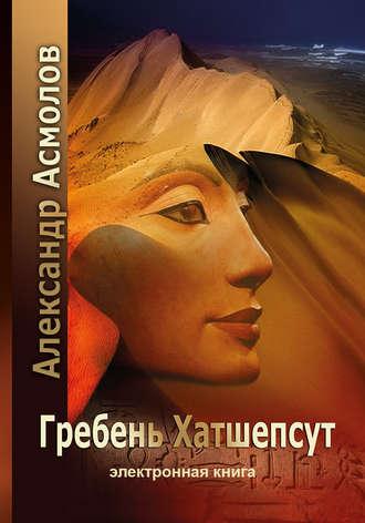 Александр Асмолов, Гребень Хатшепсут