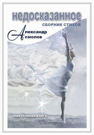 Александр Асмолов, Недосказанное (сборник)