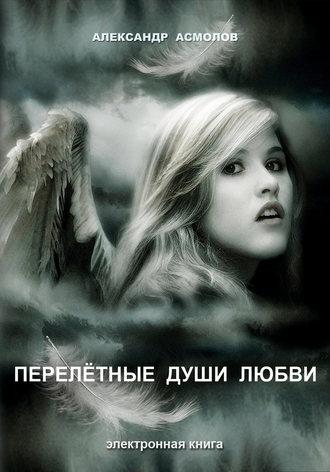 Александр Асмолов, Перелетные души любви (сборник)