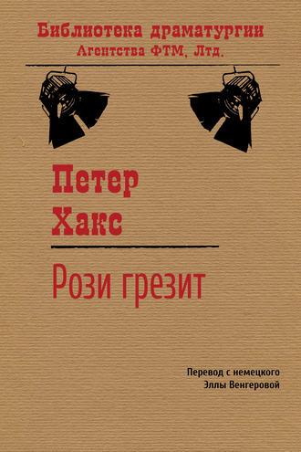 Петер Хакс, Рози грезит