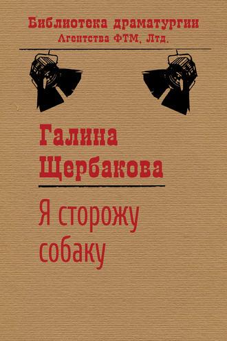 Галина Щербакова, Я сторожу собаку
