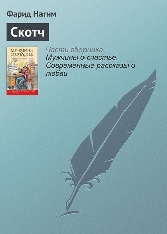 Фарид Нагим, Скотч