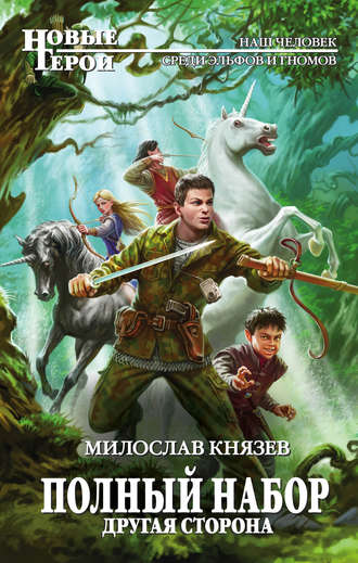 Милослав Князев, Другая сторона