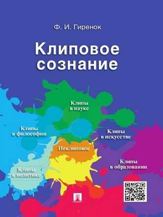 Федор Гиренок, Клиповое сознание