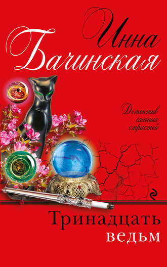 Инна Бачинская, Тринадцать ведьм