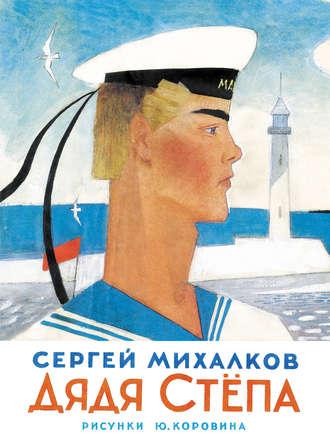 Сергей Михалков, Дядя Стёпа
