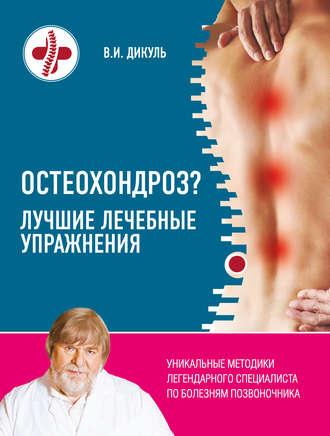 Валентин Дикуль, Остеохондроз? Лучшие лечебные упражнения