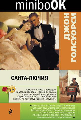 Джон Голсуорси, Санта-Лючия (сборник)