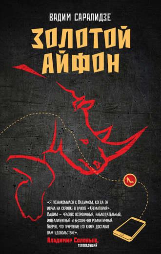 Вадим Саралидзе, Золотой айфон (сборник)