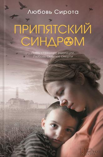 Любовь Сирота, Припятский синдром