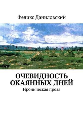 Феликс Даниловский, Очевидность окаянных дней. Ироническая проза