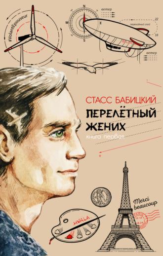 Стасс Бабицкий, Перелётный жених. Книга первая
