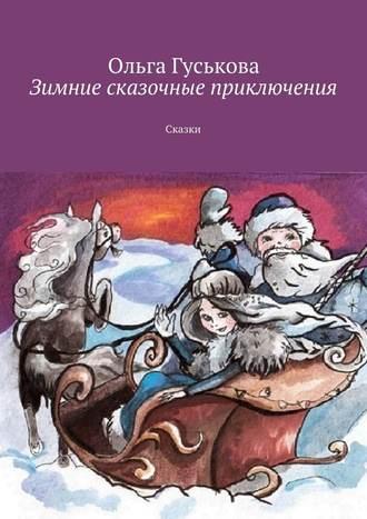 Ольга Гуськова, Зимние сказочные приключения. Сказки