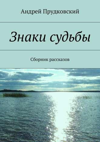 Андрей Прудковский, Знаки судьбы. Сборник рассказов