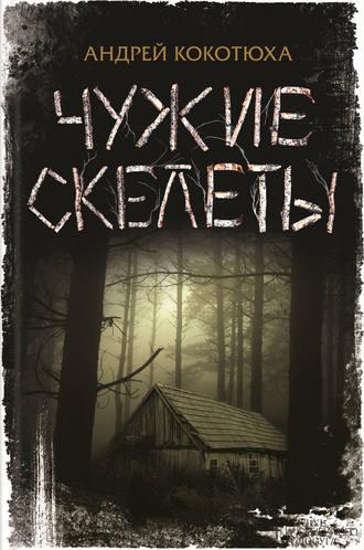 Андрей Кокотюха, Чужие скелеты