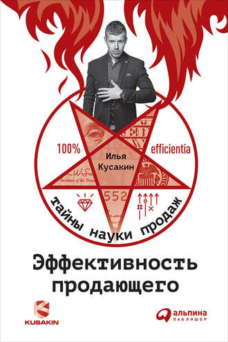 Илья Кусакин, Эффективность продающего