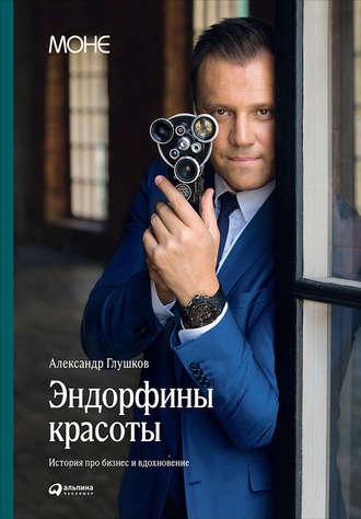 Александр Глушков, Эндорфины красоты: История про бизнес и вдохновение