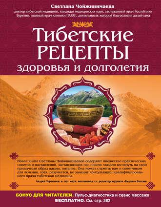Светлана Чойжинимаева, Тибетские рецепты здоровья и долголетия