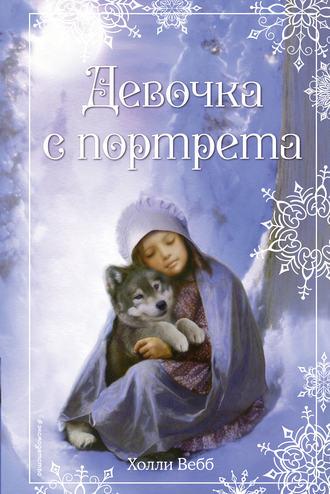 Холли Вебб, Рождественские истории. Девочка с портрета
