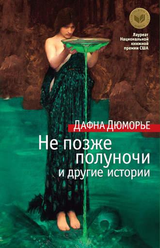 Дафна Дюморье, Не позже полуночи и другие истории (сборник)