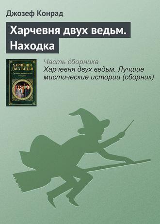 Джозеф Конрад, Харчевня двух ведьм. Находка