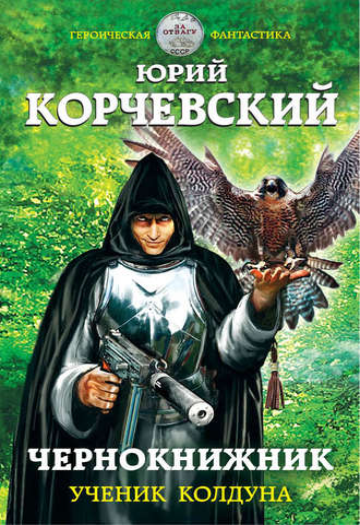 Юрий Корчевский, Чернокнижник. Ученик колдуна
