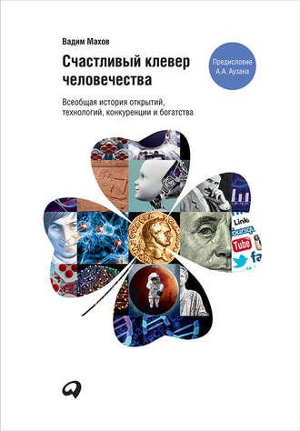 Вадим Махов, Счастливый клевер человечества: Всеобщая история открытий, технологий, конкуренции и богатства