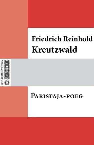 Friedrich Reinhold Kreutzwald, Paristaja-poeg