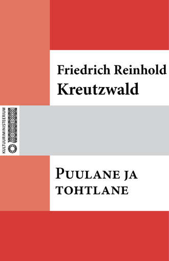Friedrich Reinhold Kreutzwald, Puulane ja tohtlane