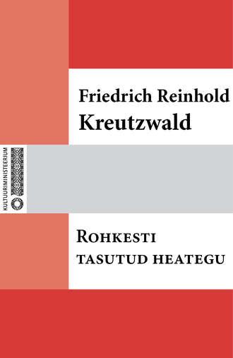 Friedrich Reinhold Kreutzwald, Rohkesti tasutud heategu