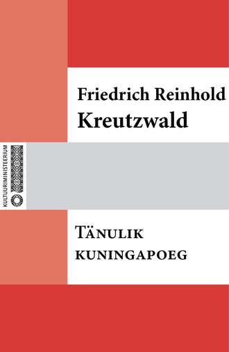 Friedrich Reinhold Kreutzwald, Tänulik kuningapoeg